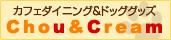 Chou & Cream